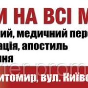 Юридический перевод в Житомире, Виннице, Коростышеве, Коростене, Киеве, Малине, Новограде, Бердичеве фото