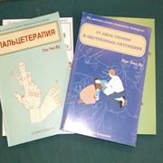 Книга Су Джок Семянотерапия фото