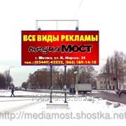 Аренда билбордов, бигбордов, размещение наружной рекламы, Шостка, Украина, Сумская область фото