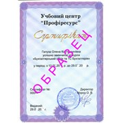 Обучение бухгалтерскому учету Киев фото