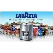 Сервис Lavazza фото