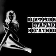 ОЦИФРОВКА СТАРЫХ ФОТОГРАФИЙ, СЛАЙДОВ фото