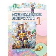 Музыкальное искусство. 1 класс. Учебник. Аристова Л. С. фото