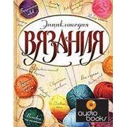 Лариса Бабаджан Энциклопедия вязания фото