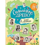 "Плакат с наклейками ""Семейное древо"", Росмэн, 37036 фото"