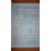 Професійна допомога в отриманні дозвільної документації на імпортну та вітчизняну продукцію фото