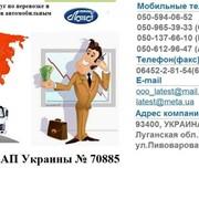 Транспортные услуги в Европе. Перевозка грузов по Европе. Перевозка Грузов в Азии. Доставка грузов автотранспортом. фото