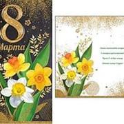 "Открытка евро А5 Праздник, ""8 марта (нарциссы)"", 8100547 фото"
