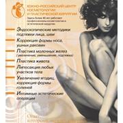 Все виды пластических операций на лице и теле. Удаление новообразований кожи. Комплекс услуг современной косметологии. фото