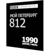 Тарифный план Мой Петербург 812 фото