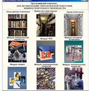Комплекс программных средств для автоматизации технологической подготовки машиностроительного производства фото