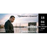 Евгений Гришковец в Запорожье фото