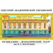 Билеты в Одесский Украинский музыкально-драматический театр им. Василько фото