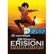 Концерт Erisioni в Донецке доставка билетов Новой почтой фото