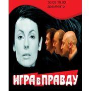 Премьера спектакля «Игра в Правду» в Донецке фото