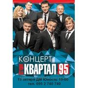 95 квартал в Донецке билеты 095 2 740 740 фото