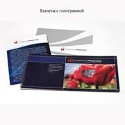 Буклеты с голограммой фото