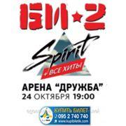 Группа БИ-2 в Донецке билеты 095 2 740 740 фото