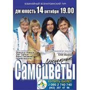 Концерт ВИА Самоцветы в Донецке фото