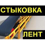 Склейка, стыковка, ремонт транспортерных лент, футеровка барабанов фото