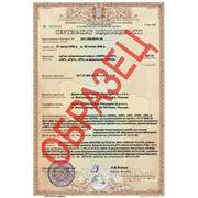 Сертификация УкрСЕПРО (Сертификат соотвествия) фото