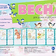 "Ширма информационная А4 Сфера ""Весна"", 978-5-9949-1493-9 фото"