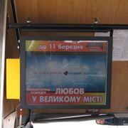 Видеореклама в маршрутках (нажмите) фото