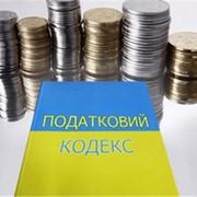 Ваш налоговый представитель в Киеве, Ровно,Сумах, Конотопе фото