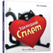 Книга Закоханий Сплет фото