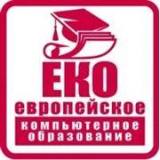 Европейское компьютерное образование фото