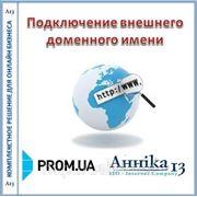 Подключение внешнего доменного имени (без стоимости домена) для сайта на prom.ua фото