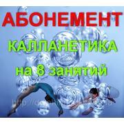 Каланетика Киев Абонемент, тренер калланетика фото