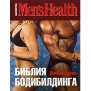 Мурзин Дмитрий Библия бодибилдинга фото
