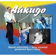 Занятия Айкидо для детей и взрослых фото