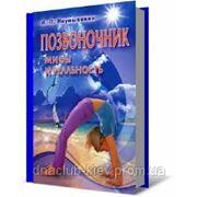 Лекция №4 врач Михеева Т.А. - Хондромарин фото