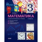 Математика. 3 клас. I семестр (за підручником М. В. Богдановича, Г. П. Лишенка) фото