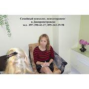 Семейный психолог в Днепропетровске фото