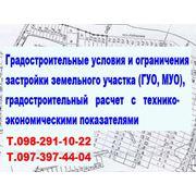 Градостроительные условия и ограничения, градостроительный расчет с ТЭП фото