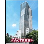 Бизнес-центр Астана . фото