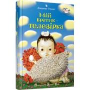 Книга дитяча Мій братик - телезірка фото