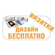 Бесплатный дизайн визиток фото