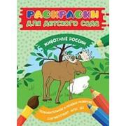 Раскраски для детского сада. Животные России фото