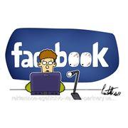 Продвижение и раскрутка через Facebook. Маркетинг в социальных сетях фото