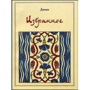 Книга Избранное. Джами фото