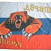 """Флаг """"Вперёд, Россия!"""" 90х135 см. фото"""