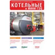 Аква-Терм Промышленные и отопительные котельные и мини-ТЭЦ фото