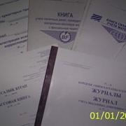Журналы регистрационные фото