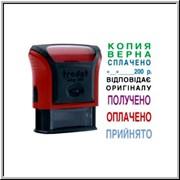 Штамп стандартный (штамп канцелярский, штамп фирменный, штамп для документов), изготовление, продажа, Николаев Херсон Одесса Украина фото