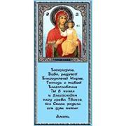 Гобелен Молитва Богородицы фото