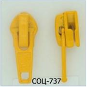 Бегунок обувной №7 для спиральной молнии, Код: СОЦ-737 фото